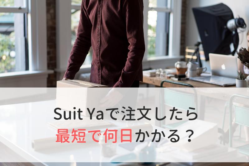Suit Yaで注文したら最短で何日かかる?
