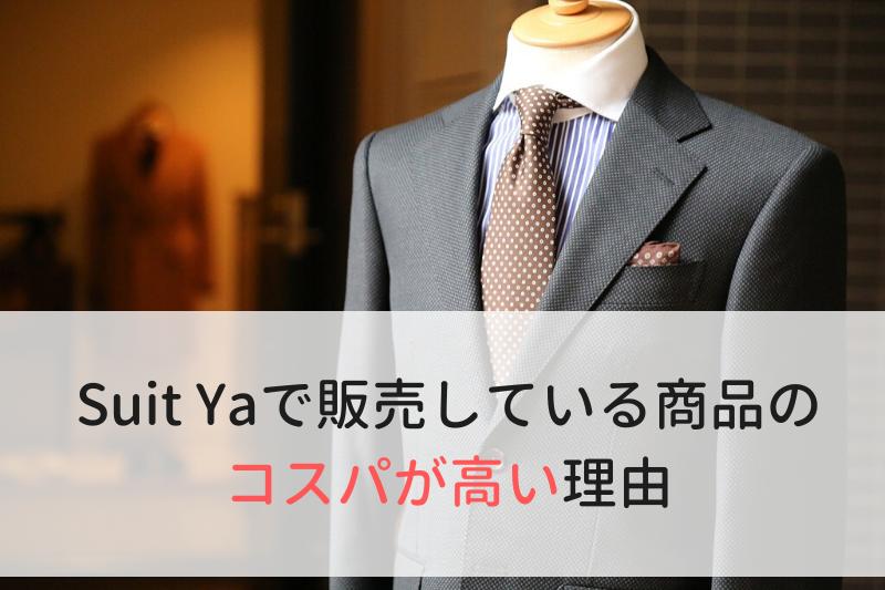 Suit Yaで販売している商品のコスパが高い理由