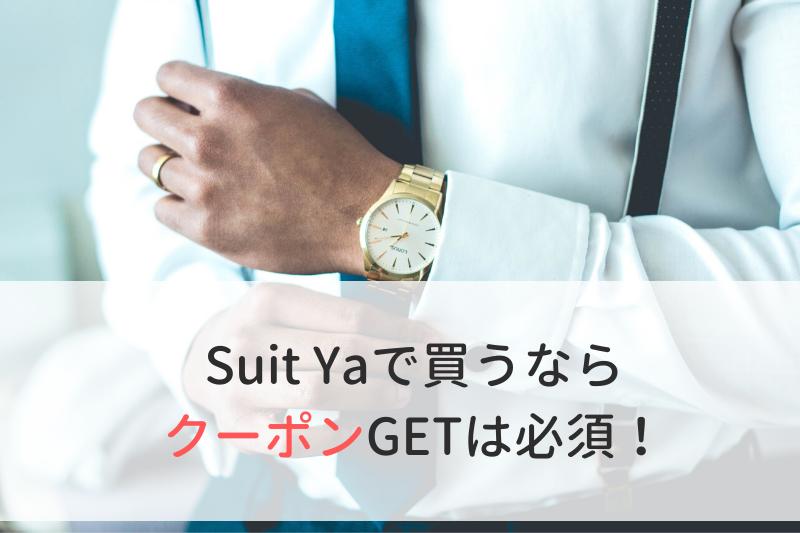 Suit Yaで買うならクーポンGETは必須!