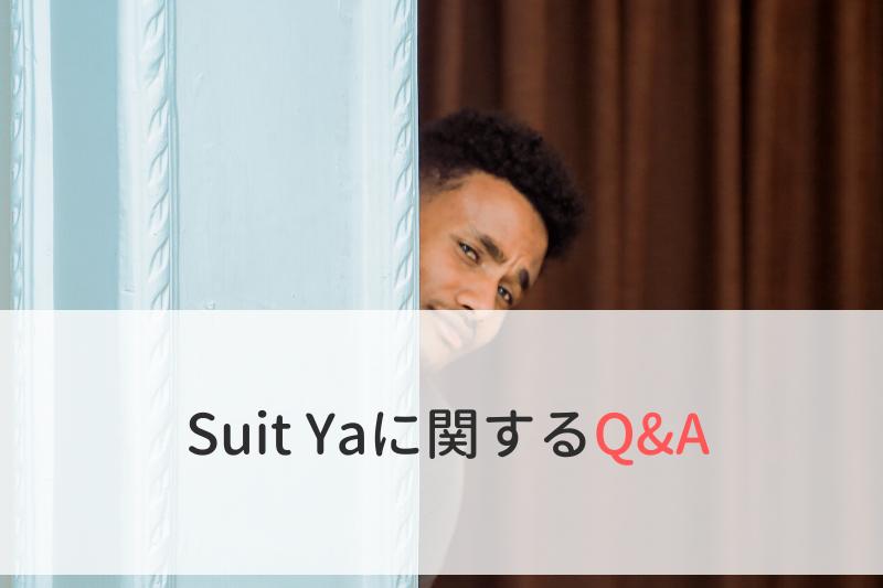 Suit Yaに関するQ&A