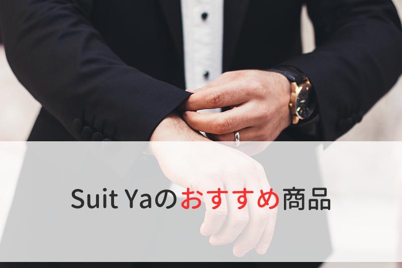 Suit Yaのおすすめ商品