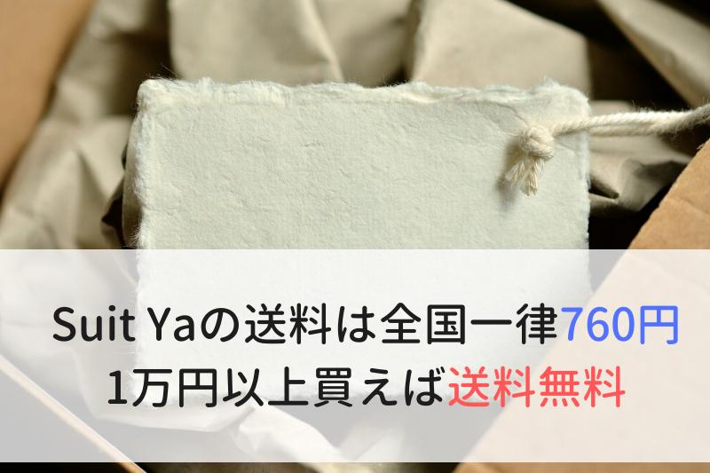 Suit Yaの送料は全国一律760円1万円以上買えば送料無料
