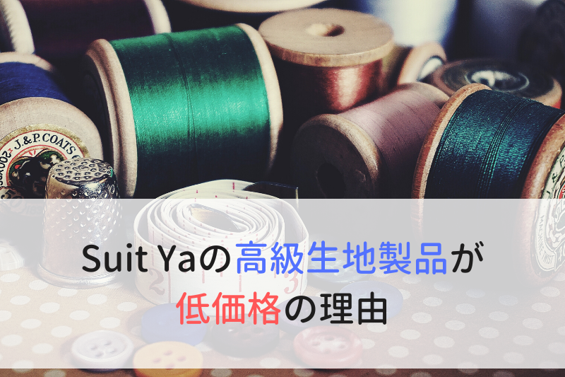 Suit Yaの高級生地製品が低価格の理由