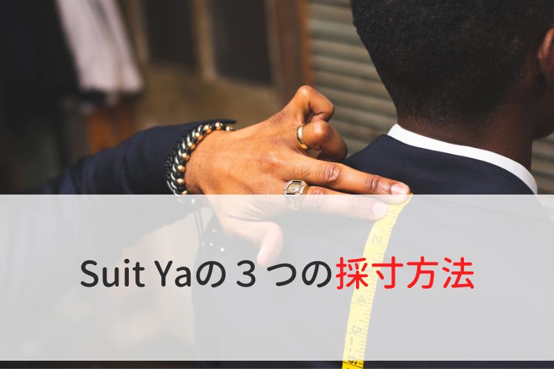 Suit Yaの3つの採寸方法