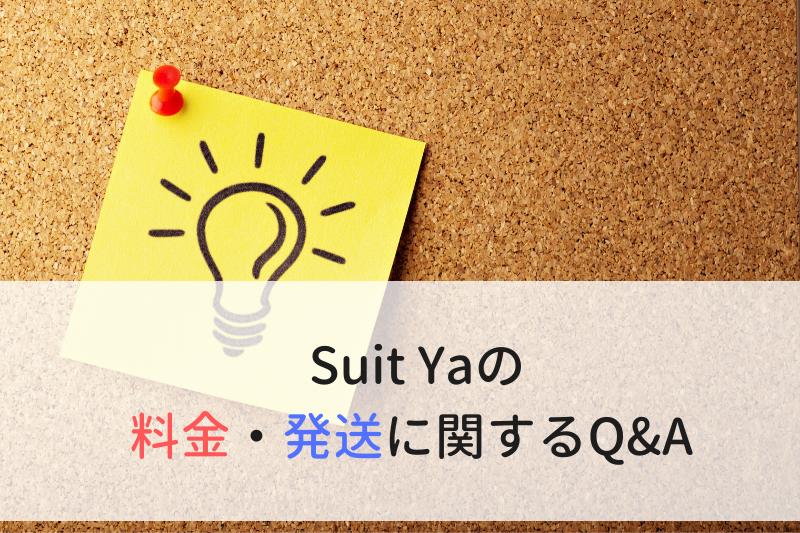 Suit Yaの料金・発送に関するQ&A
