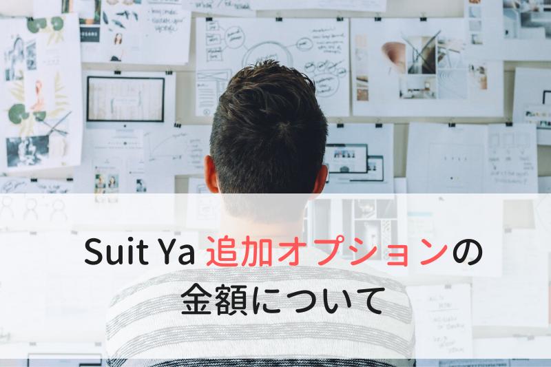 Suit Ya 追加オプションの金額について